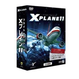 ズー フライト シミュレータ Xプレイン11 日本語版