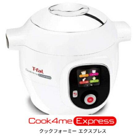 ティファール T-fal CY8511JP クックフォーミー エクスプレス CY8511JP Cook4me Express 未来型クッキングサポーター