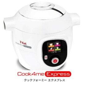 ティファール T-fal CY8511JP クックフォーミー エクスプレス Cook4me Express 未来型クッキングサポーター 手料理 時短調理 圧力鍋 保温