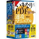 ソースネクスト いきなりPDF Ver.5 COMPLETE ガイドブック付き