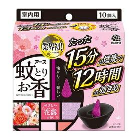 アース製薬 アース蚊とりお香 花露の香り 10個函入