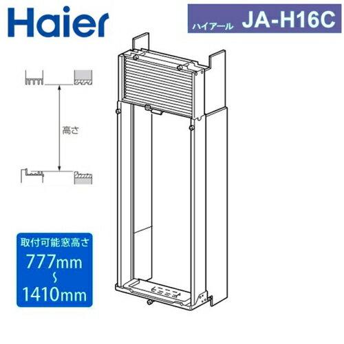 ハイアール JA-H16C Haier Live Series 窓用ルームエアコン 標準取付枠