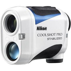 ニコン COOLSHOT PRO STABILIZED 携帯型レーザー距離計