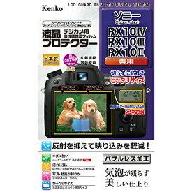 ケンコー KLP-SCSRX10M4 ソニー RX10IV/RX10III/RX10II用 液晶保護フィルム
