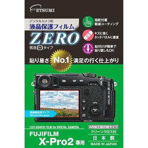 エツミ E-7346 FUJIFILM X-Pro2専用 液晶保護フィルム