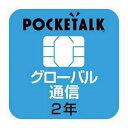 ソースネクスト POCKETALK (ポケトーク)シリーズ共通 専用グローバルSIM(2年) W1P-GSIM
