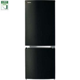 東芝 GR-P15BS-K(メタリックブラック) 2ドア冷蔵庫 右開き 153L