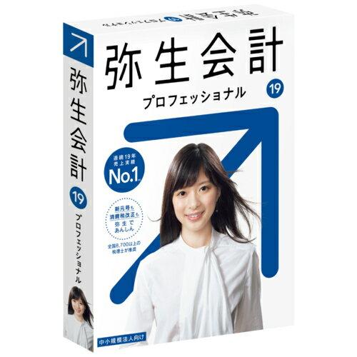 弥生 弥生会計 19 プロフェッショナル 新元号・消費税法改正対応
