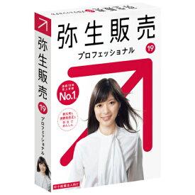 弥生 弥生販売 19 プロフェッショナル 新元号・消費税法改正対応