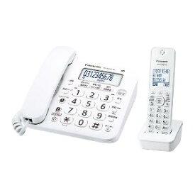 パナソニック VE-GZ21DL-W(ホワイト) RU・RU・RU デジタルコードレス電話機 子機1台付