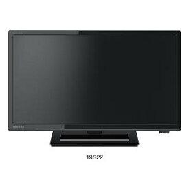 【設置+リサイクル(別途料金)】東芝 19S22 液晶テレビ REGZA(レグザ) 19V型