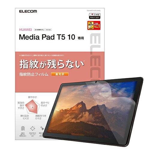 エレコム TB-HWT510FLFANG MediaPad T5 保護フィルム 防指紋 高光沢