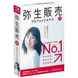 弥生 弥生販売 21 プロフェッショナル 通常版