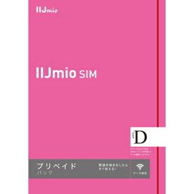 IIJ IIJmioプリペイドパック(タイプD) データ通信SIM マルチSIM IM-B248