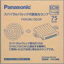 パナソニック FHSCML75ECW スパイラルパルック代替蛍光ランプ 75形 クール色