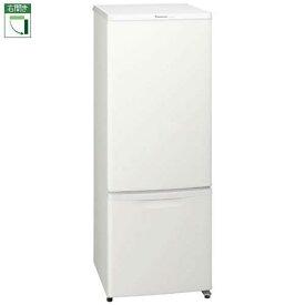 パナソニック NR-B17BW-W(マットバニラホワイト) 2ドア冷蔵庫 右開き 168L