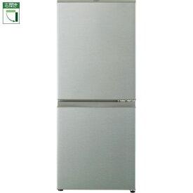 【長期保証付】アクア AQR-13H-S(ブラッシュシルバー) 2ドア冷蔵庫 右開き 126L