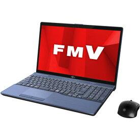 【長期保証付】富士通 FMVA77D1L(メタリックブルー) LIFEBOOK AHシリーズ 15.6型液晶