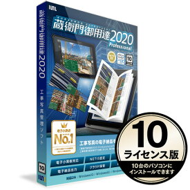 ルクレ 蔵衛門御用達2020 Professional 10ライセンス版(新規)
