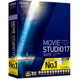 ソースネクスト VEGAS Movie Studio 17 Suite