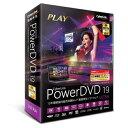 CyberLink PowerDVD 19 Ultra 通常版