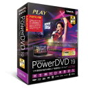 CyberLink PowerDVD 19 Ultra アカデミック版