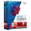 ソースネクスト VEGAS Movie Studio 16 Platinum ガイドブック付き