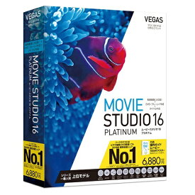 ソースネクスト VEGAS Movie Studio 16 Platinum