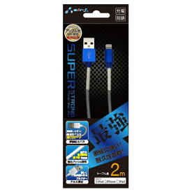エアーズジャパン MUJ-S200STG BL(ブルー) スーパーストロング Lightning USBケーブル 2m