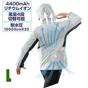 KAZEfit レインウェア 空調服セット KWR40
