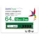 ADATA Technology AD4U3200732G22-D PC4-25600(DDR4-3200) 対応 32GB×2枚 288pin DDR4 SDRAM DIMM