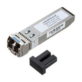 サンワサプライ LAN-SFPD10-LR SFP+ 10Gigabit用コンバータ