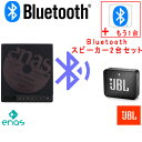 enas EASY CD PLAYER & bluetooth ブルートゥース スピーカー 2台付き JBL GO 2 BLK CDプレーヤー 壁掛 壁掛け コンパ…