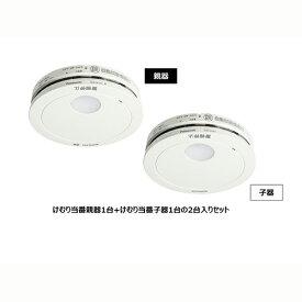 パナソニック SHK79022P(白) けむり当番薄型2種 電池式・ワイヤレス連動親器・子器セット2台