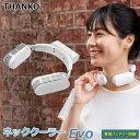 2021年バージョン サンコー Thanko TK-NEMB3-WH(ホワイト) ネッククーラーEvo バッテリー付属タイプ TKNEMB3WH 瞬間冷…