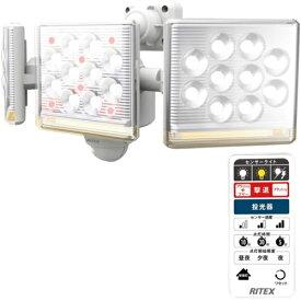 ムサシ LED-AC3045 12W×3灯 フリーアーム式LEDセンサーライト リモコン付