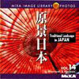 マイザ MIXA Image Library Vol.14「原景日本」