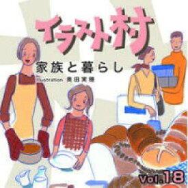 マイザ イラスト村 Vol.18家族と暮し