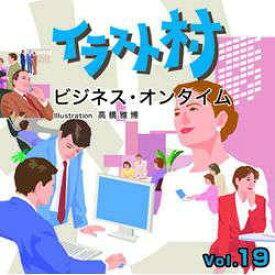 マイザ イラスト村 Vol.19ビジネスオンタイム