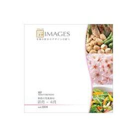 マイザ 【在庫1台限り】匠IMAGES Vol.004 卯月-4月