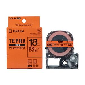 テプラ PRO用テープカートリッジ カラーラベル 蛍光色 オレンジ SK18D [黒文字 18mm×5m]