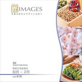 マイザ 【在庫1台限り】匠IMAGES Vol.018 如月-2月