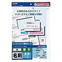 サンワサプライ JP-MC10(ホワイト) 名刺カード マット調 厚手 20シート