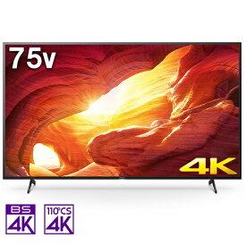 【標準設置料金込】【送料無料】ソニー SONY KJ-75X8000H BRAVIA 4K液晶テレビ 4Kチューナー内蔵 75V型 KJ75X8000H[代引・リボ・分割・ボーナス払い不可]