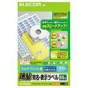 エレコム EDT-TMQ65 速貼 宛名・表示ラベル マルチプリント紙 A4 65面 20シート