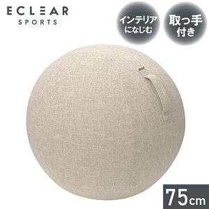 エレコム HCF-BBC75BE(ベージュ) バランスボールファブリックカバー 75cm