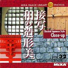 マイザ MIXA Image Library Vol.32 接写 和の造形美