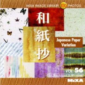 マイザ MIXA Image Library Vol.56「和紙抄」