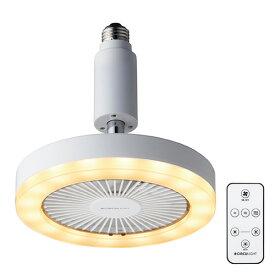 ドウシシャ DSLS61-LWH(電球色) 10cmDCサーキュライト circulight ファン付照明 E26 リモコン付