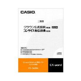 CASIO XS-SA08A クラウン仏和辞典 第5版 /コンサイス和仏辞典 第3版